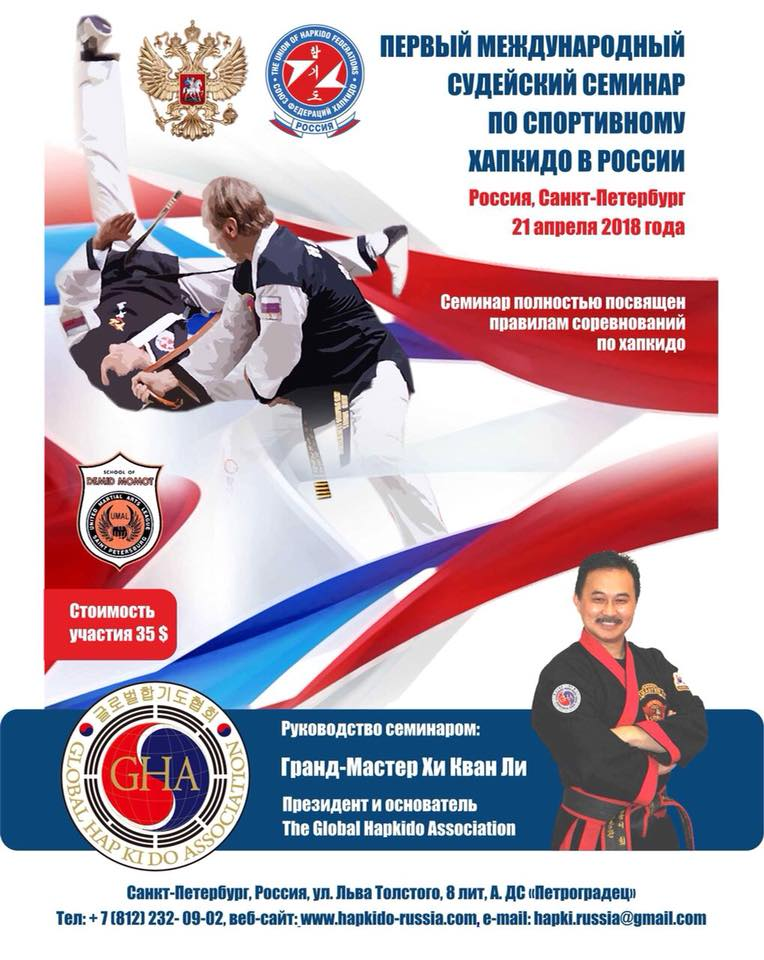 St Petersburg Russia Hapkido Competition