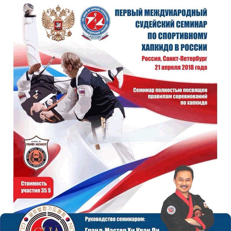 2018-russia-hapkido-seminar-poster