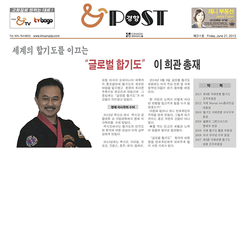 Global Hapkido Association News Articles